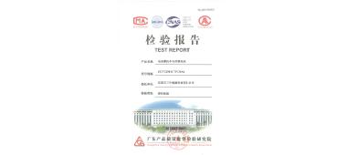 电摩kok体育app官网下载72V20Ah检测报告