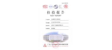 电摩kok体育app官网下载60V20Ah检测报告