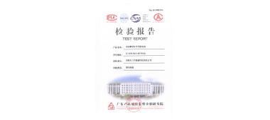 电摩kok体育app官网下载48V30Ah检测报告