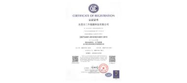 ISO14001:2015认证