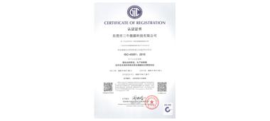 ISO45001:2015认证